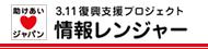 助けあいジャパン 情報レンジャー