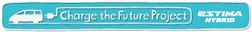 トヨタ エスティマハイブリッド Charge the Future Project
